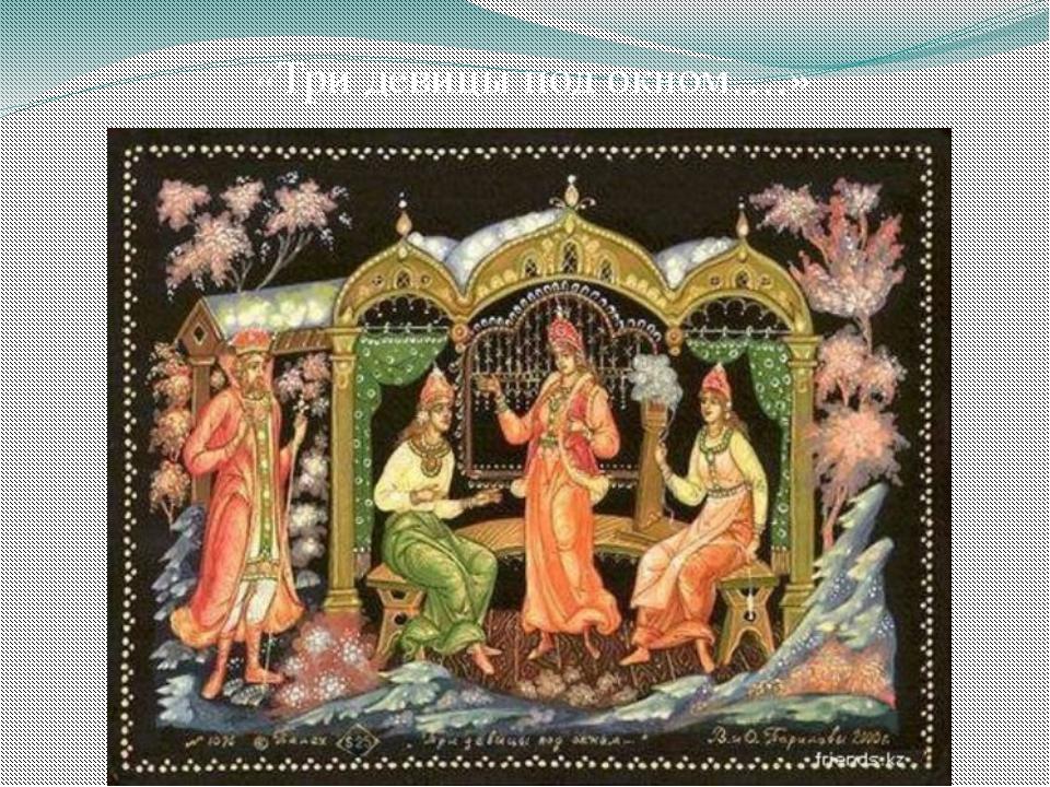«Три девицы под окном….»