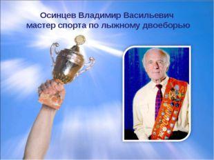 Осинцев Владимир Васильевич мастер спорта по лыжному двоеборью
