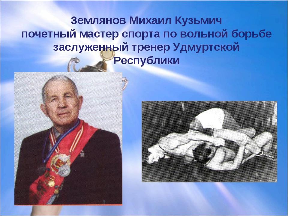 Землянов Михаил Кузьмич почетный мастер спорта по вольной борьбе заслуженный...