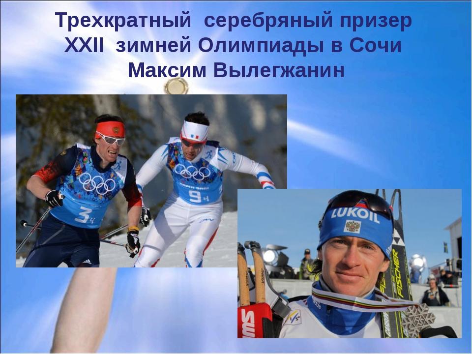 Трехкратный серебряный призер XXII зимней Олимпиады в Сочи Максим Вылегжанин
