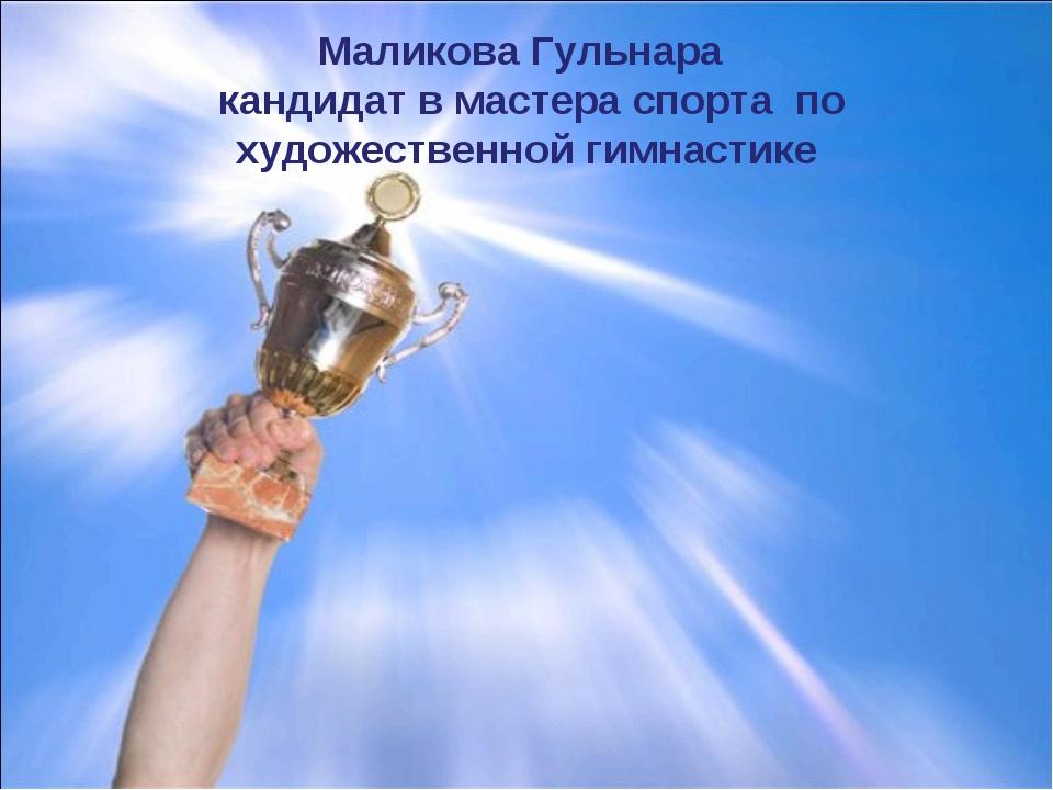 Маликова Гульнара кандидат в мастера спорта по художественной гимнастике