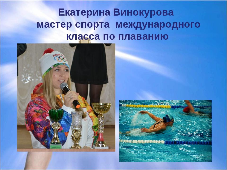 Екатерина Винокурова мастер спорта международного класса по плаванию