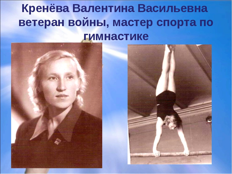 Кренёва Валентина Васильевна ветеран войны, мастер спорта по гимнастике