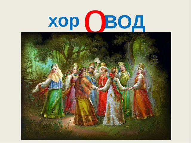хор ВОД о