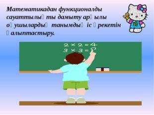 Математикадан функционалды сауаттылықты дамыту арқылы оқушылардың танымдық іс