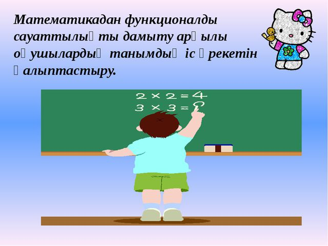 Математикадан функционалды сауаттылықты дамыту арқылы оқушылардың танымдық іс...