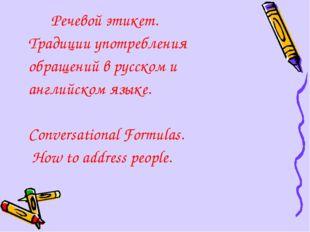 Речевой этикет. Традиции употребления обращений в русском и английском языке