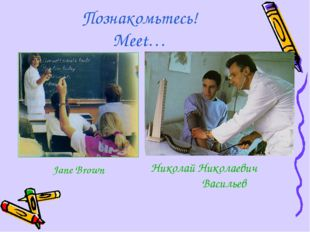 Познакомьтесь! Meet… Jane Brown Николай Николаевич Васильев
