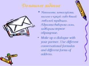 Домашнее задание Напишите, пожалуйста, письмо о какой-либо вашей любимой трад
