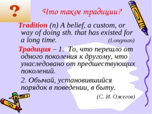 Что такое традиции? Tradition (n) A belief, a custom, or way of doing sth. th