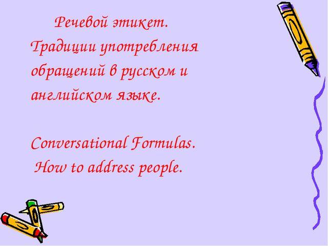 Речевой этикет. Традиции употребления обращений в русском и английском языке...