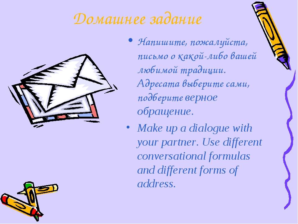 Домашнее задание Напишите, пожалуйста, письмо о какой-либо вашей любимой трад...