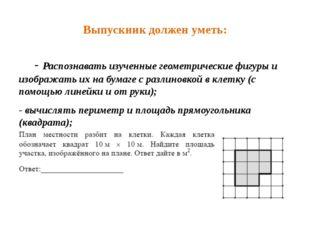 Выпускник должен уметь: - Распознавать изученные геометрические фигуры и изо