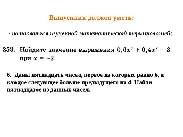 Выпускник должен уметь: - пользоваться изученной математической терминологией...
