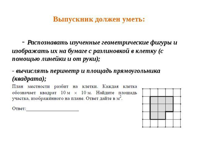 Выпускник должен уметь: - Распознавать изученные геометрические фигуры и изо...