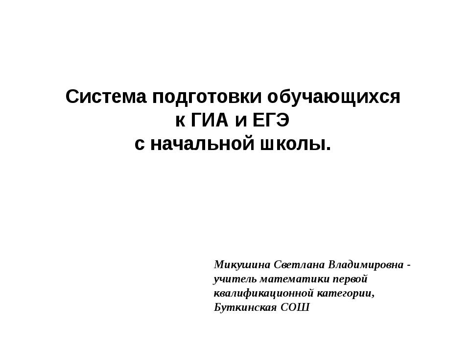 Система подготовки обучающихся к ГИА и ЕГЭ с начальной школы. Микушина Светла...