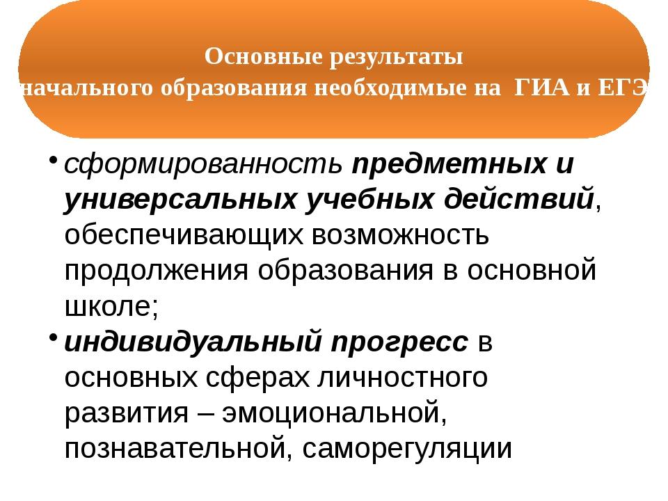 Основные результаты начального образования необходимые на ГИА и ЕГЭ сформиров...