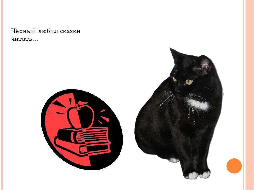 Чёрный любил сказки читать…
