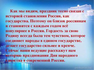 Как мы видим, праздник тесно связан с историей становления России, как госуд