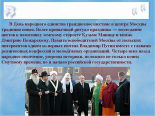 2014 год В День народного единства грандиозное шествие в центре Москвы традиц