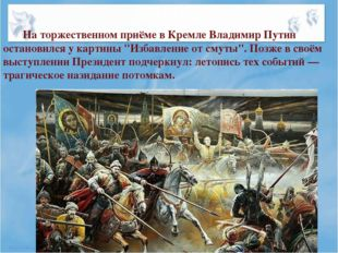 2014 год На торжественном приёме в Кремле Владимир Путин остановился у картин