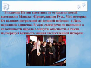 2015 год Владимир Путин выступил на открытии новой выставки в Манеже «Правосл