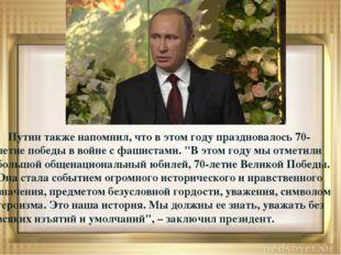 2015 год Путин также напомнил, что в этом годупраздновалось 70-летие победы