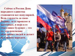 Сейчас в России День народного единства становится все популярней. Ведь горд