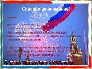 Спасибо за внимание! Источники:  1.http://www.1tv.ru/news/social/271123 2. В