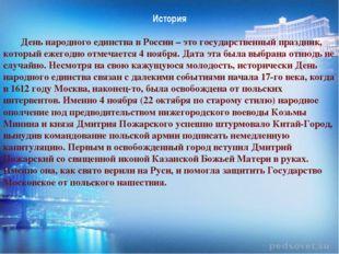 История День народного единства в России – это государственный праздник, кото