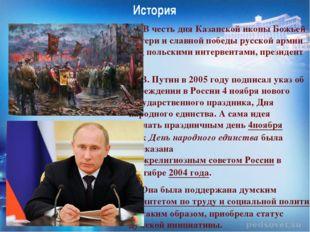 История В честь дня Казанской иконы Божьей матери и славной победы русской ар
