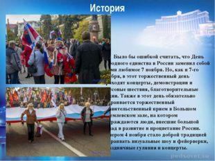 История Было бы ошибкой считать, что День народного единства в России заменил
