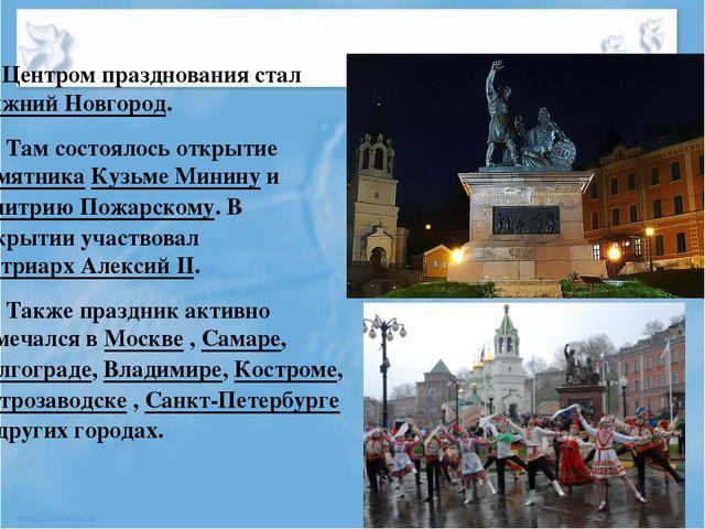 2005 год Центром празднования сталНижний Новгород. Там состоялось открытиеп...