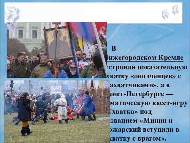 2007 год ВНижегородском Кремлеустроили показательную схватку «ополченцев» с...