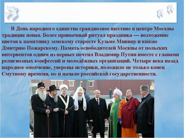 2014 год В День народного единства грандиозное шествие в центре Москвы традиц...