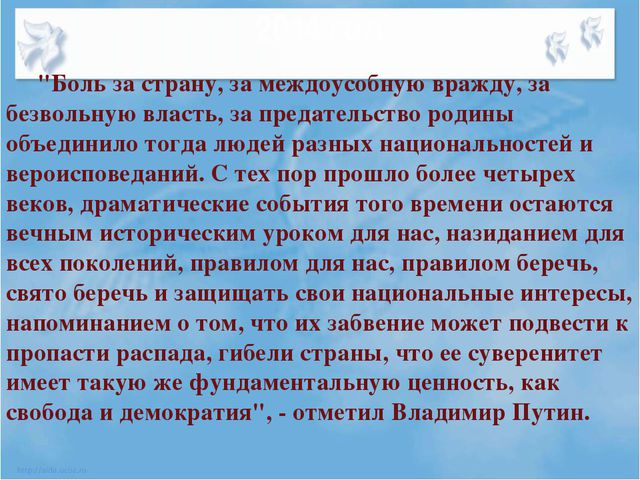 "2014 год ""Боль за страну, за междоусобную вражду, за безвольную власть, за пр..."