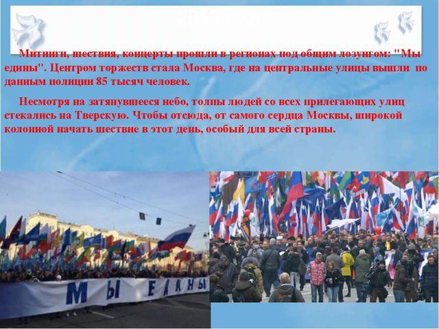 """2015 год Митинги, шествия, концерты прошли в регионах под общим лозунгом: """"Мы..."""