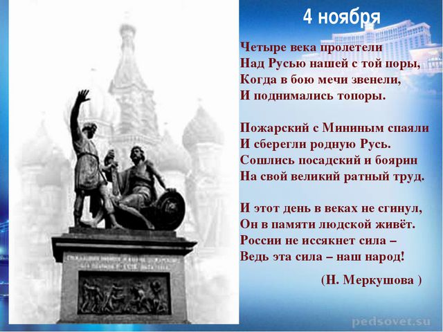 4 ноября Четыре века пролетели Над Русью нашей с той поры, Когда в бою мечи з...