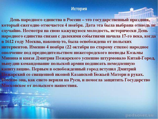 История День народного единства в России – это государственный праздник, кото...