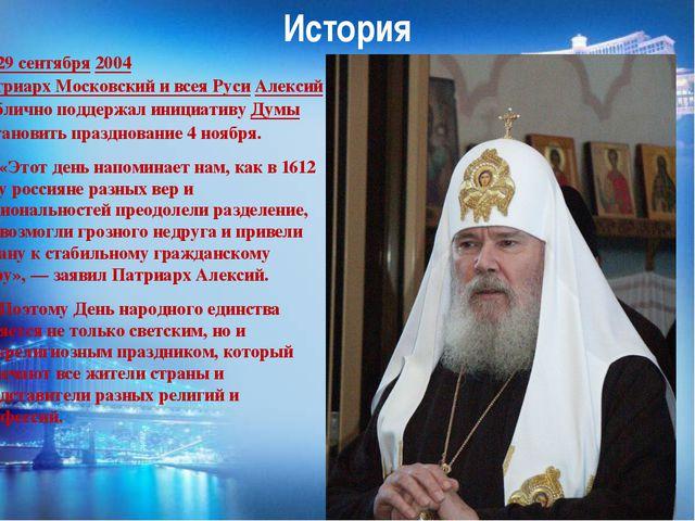 История 29 сентября2004Патриарх Московский и всея РусиАлексийпублично под...
