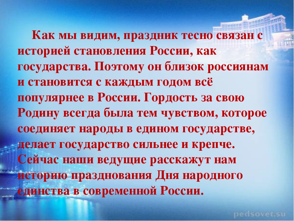 Как мы видим, праздник тесно связан с историей становления России, как госуд...