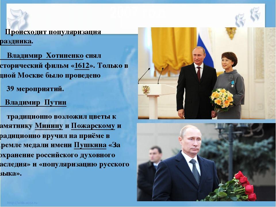 2007 год Происходит популяризацияпраздника. Владимир Хотиненкоснял историч...