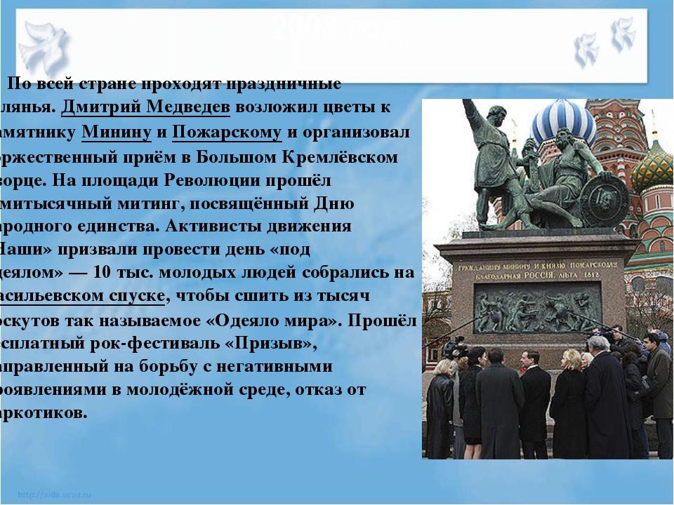 2008 год По всей стране проходят праздничные гулянья.Дмитрий Медведеввозлож...