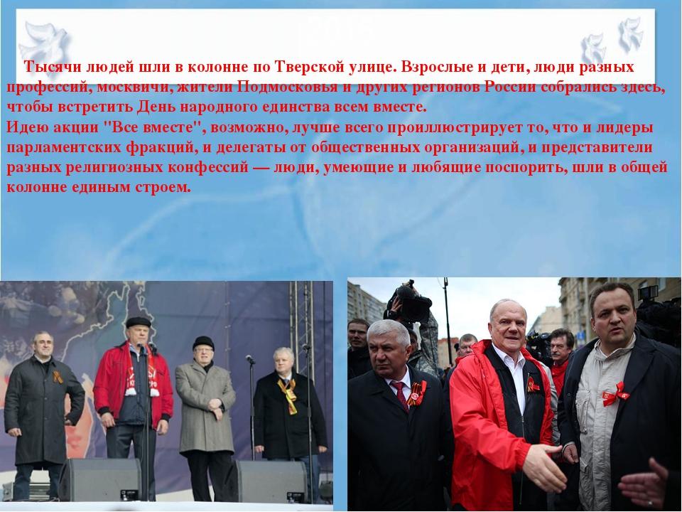2015 Тысячи людей шли в колонне по Тверской улице. Взрослые и дети, люди разн...