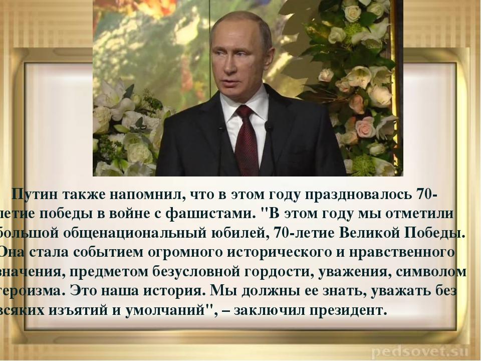 2015 год Путин также напомнил, что в этом годупраздновалось 70-летие победы...