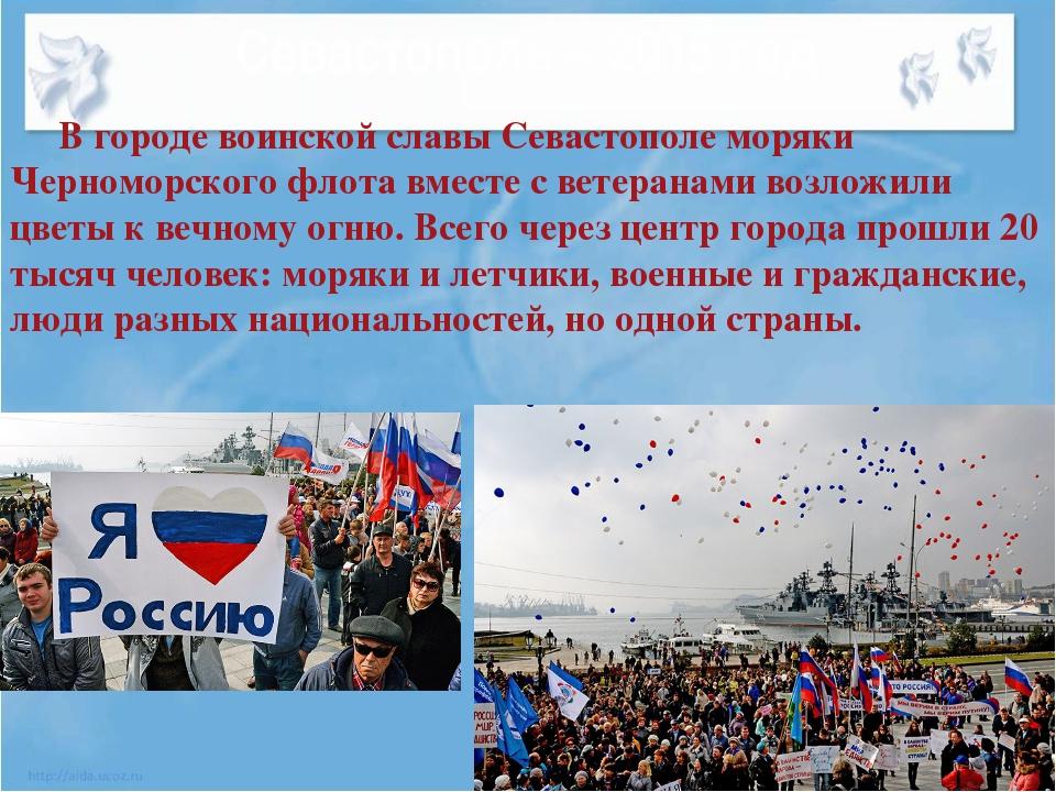 Севастополь – 2015 год В городе воинской славы Севастополе моряки Черноморско...