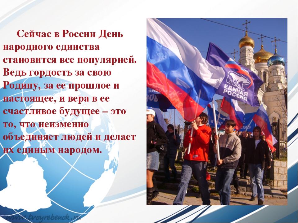 Сейчас в России День народного единства становится все популярней. Ведь горд...