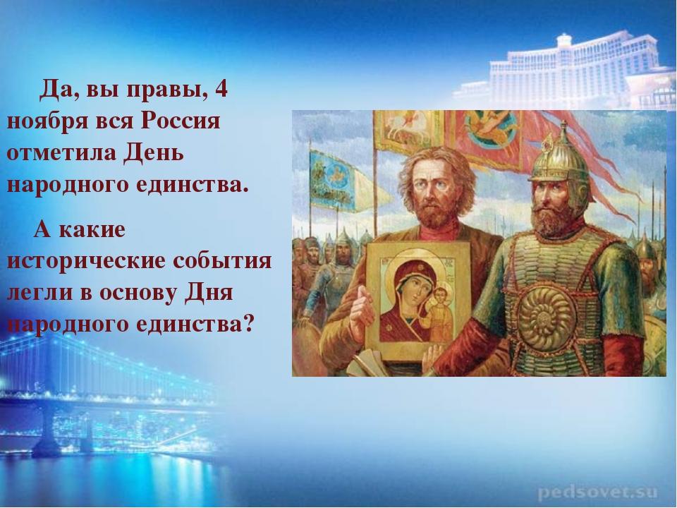 Да, вы правы, 4 ноября вся Россия отметила День народного единства. А какие...
