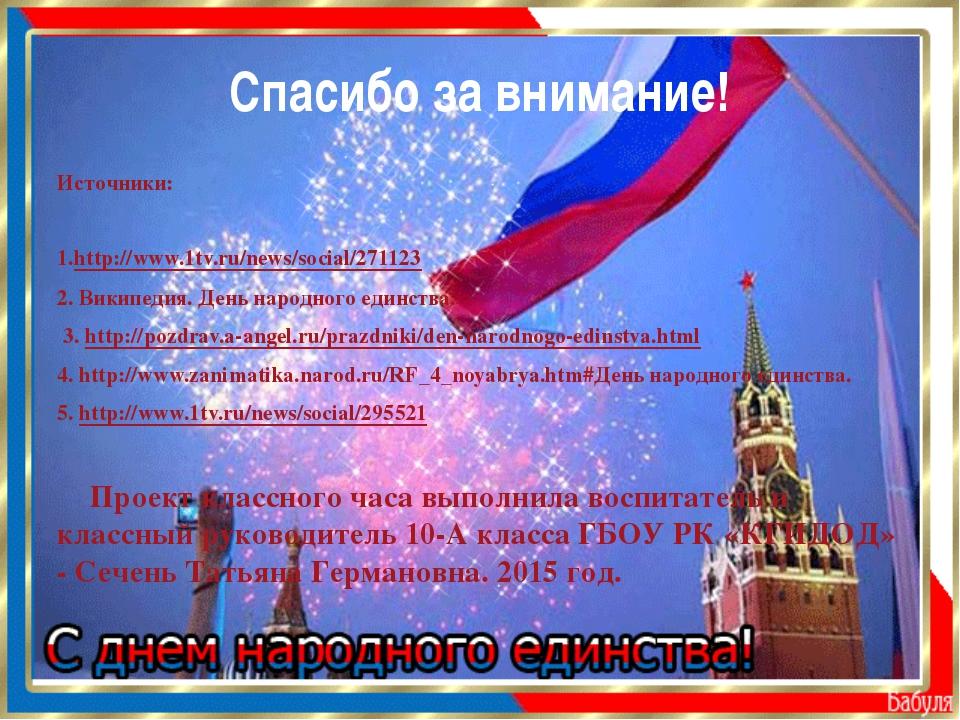 Спасибо за внимание! Источники:  1.http://www.1tv.ru/news/social/271123 2. В...