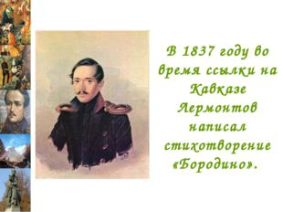 В 1837 году во время ссылки на Кавказе Лермонтов написал стихотворение «Бород